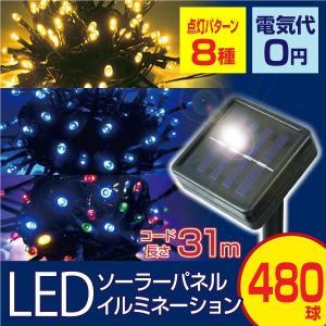 LEDイルミネーションライト 480球 クリスマスイルミネーション ガーデンライト ソーラーイルミネーションライト ストレートライト 充電式  屋外|hac2ichiba