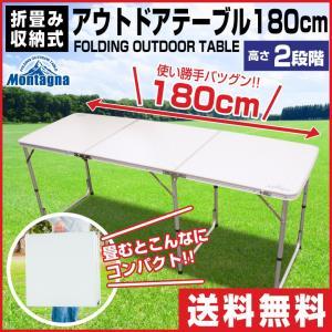 アウトドアテーブル幅180cm 折りたたみテーブル アルミテ...