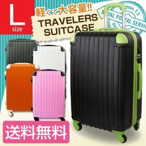 スーツケースLサイズ キャリーケース キャリーバッグ 大型 ...