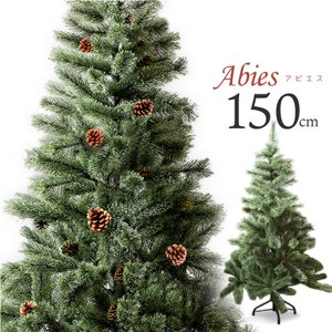 クリスマスツリー 北欧 150cm おしゃれ 150 Abies 飾り ドイツトウヒツリー ヌードツリー オシャレ オーナメントなし インテリア アビエス 北欧風 店舗用|hac2ichiba