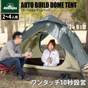 ワンタッチテント オートビルドドームテント 4人用 タープテ...