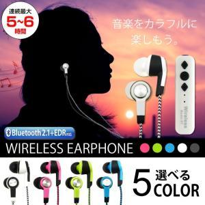 ワイヤレスイヤホン Bluetooth イヤホン ブルートゥース カラフル  ハンズフリー 通話 音楽 iPhone アイフォン アンドロイド スマホ スマートフォン おしゃれ