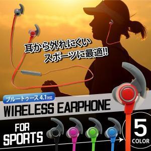 ワイヤレスイヤホン Bluetooth イヤホン ブルートゥース カラフルスポーツ ハンズフリー 通話 音楽 iPhone アイフォン アンドロイド スマホ スマートフォン