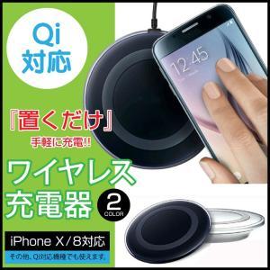 ワイヤレス充電器 Qi対応 ワイヤレスチャージャー iPho...