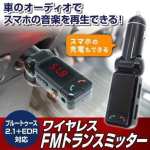 FMトランスミッター カーオーディオ カーアクセサリー bluetooth ブルートゥース iPhone Android 音楽 MP3  充電 USB hac2ichiba