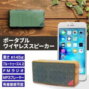 ワイヤレススピーカー ポータブルスピーカー Bluetooth ブルートゥース スピーカー  iPhone8 アイフォン  FMラジオ おしゃれ オシャレ hac2ichiba
