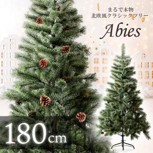 クリスマスツリー 180cm おしゃれ 北欧 180 Abies 飾り ドイツトウヒツリー ヌードツリー オシャレ オーナメントなし インテリア アビエス 北欧風 店舗用|hac2ichiba