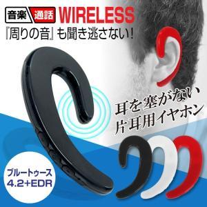 ワイヤレスイヤホン イヤホン Bluetooth イヤフォン 片耳 耳掛け型 ヘッドセット ハンズフリー マイク内蔵 通話  iPhone アンドロイド hac2ichiba