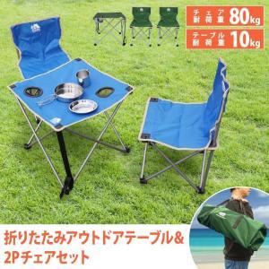アウトドア テーブル チェア2Pセット レジャーチェア レジャーテーブル 折りたたみ コンパクト キャンプ レジャー BBQ バーベキュー ピクニック お花見 運動会|hac2ichiba