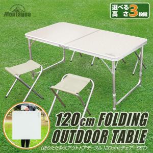 アウトドアテーブル 120cm 4Pチェアセット 4人用 折りたたみテーブル レジャー ピクニック アウトドア バーベキュー BBQ お花見 キャンプ|hac2ichiba
