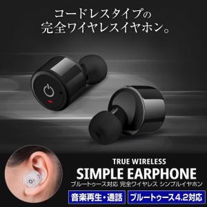 ワイヤレスイヤホン イヤホン Bluetooth 完全ワイヤレスイヤホン 両耳 コードなし 高音質 片耳 ブルートゥース iPhone アイフォン アンドロイド 技適認証済 hac2ichiba
