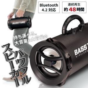 ワイヤレススピーカー Bluetooth ブルートゥース ワイヤレス スピーカー  ポータブルスピー...