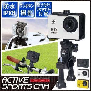 【アクティブスポーツカム】アクションカメラ スポーツカメラ アクティブカメラ 水中カメラ ウェアラブ...