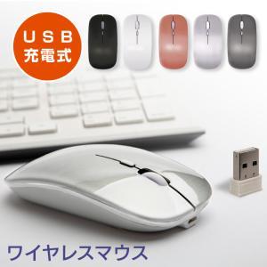 ワイヤレスマウス 無線マウス 充電式マウス 充電式 光学式 静音マウス 電池交換不要 1600dpi コンパクト 軽量 バッテリー内蔵 USB