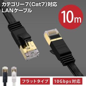 LANケーブル cat7 10m フラットケーブル カテゴリー7 ツメ折れ防止 爪折れ防止 10G対応 厚み2mm カテゴリ7 10メートル 速度アップ 高速通信 業務用 hac2ichiba