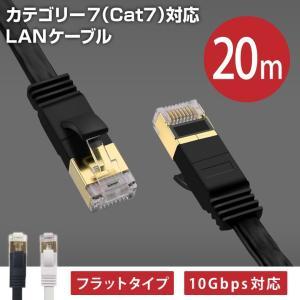 LANケーブル cat7 20m フラットケーブル カテゴリー7 ツメ折れ防止 爪折れ防止 10G対応 厚み2mm カテゴリ7 20メートル 速度アップ 高速通信 業務用 hac2ichiba