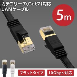LANケーブル cat7 5m フラットケーブル カテゴリー7 ツメ折れ防止 爪折れ防止 10G対応...