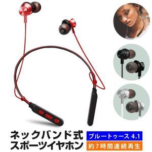 ワイヤレスイヤホン Bluetooth イヤフォン ブルートゥース 両耳 ネックバンド型 首掛け 首かけ iphone アイフォン マグネット式 カナル型