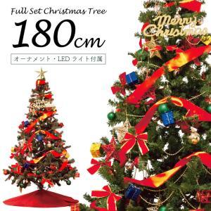 クリスマスツリー 180cm 北欧 おしゃれ オーナメント セット 飾り led 180 クリスマスツリーセット オーナメントセット オシャレ 店舗用 業務用 ショップ|hac2ichiba