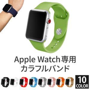 アップルウォッチ バンド Apple Watch ベルト スポーツバンド 40mm 44mm 38mm 42mm Series4 Series3  ラバーベルト シリコンベルト バンド交換 ベルト交換