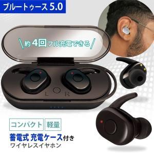 ワイヤレスイヤホン 両耳 コードなし 高音質 片耳 Bluetooth5.0 iPhone Android アンドロイド アイフォン 左右分離型 完全独立型 hac2ichiba