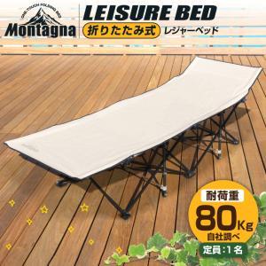 折りたたみベッド 簡易ベッド レジャーベッド キャンピングベッド ビーチベッド ラウンジベッド アウトドアベッド 折り畳み キャンプ用品 バーベキュー|hac2ichiba