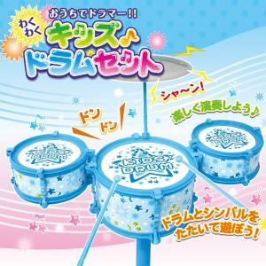 キッズドラムセット 楽器玩具 おもちゃ 子供用ドラム プレゼント 簡単組立 知育玩具 hac2ichiba