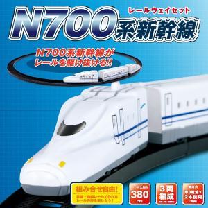 N700系新幹線レールウェイセット 電車 のりもの おもちゃ レール付 乗り物 玩具 プレゼント 男の子 人気車両 JR承認済み hac2ichiba