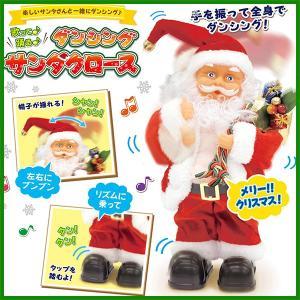 ダンシングサンタ クリスマス ディスプレイ イルミネーション クリスマスツリー Xmas 雑貨 デザイン 卓上 クリスマスパーティー 飾り サンタクロース|hac2ichiba