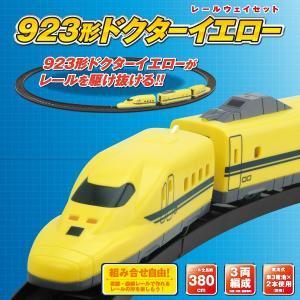 923型ドクターイエロー レールウェイセット 新幹線 電車 のりもの おもちゃ レール付 乗り物 玩具 プレゼント 男の子 人気車両 JR承認済み hac2ichiba