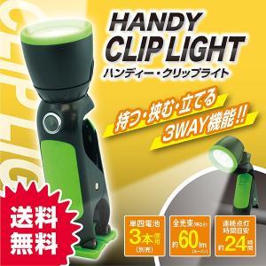 ハンディークリップライト ハンディ クリップ スタンド ライト 3way 電池式 懐中電灯 ランプ キャンプ 夜釣り バーベキュー BBQ 非常用ライト 防災 hac2ichiba