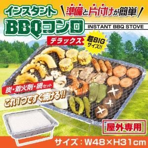 インスタントBBQコンロDX バーベキューコンロ 使い捨て 燃焼2時間 アウトドア キャンプ ピクニック バーベキューセット お花見 行楽 グリル 景品 hac2ichiba