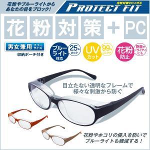 花粉メガネ プロテクトフィット PCメガネ ブルーライトカット UVカット 花粉めがね 花粉眼鏡 花粉症メガネ PC眼鏡 PCめがね 花粉症対策 大人用 紫外線対策