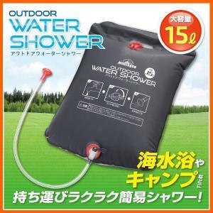 ウォーターシャワー15L アウトドア キャンプ 海水浴 ビーチグッズ バーベキュー BBQ サーフィン 簡易シャワー ポータブルシャワー モバイルシャワー hac2ichiba