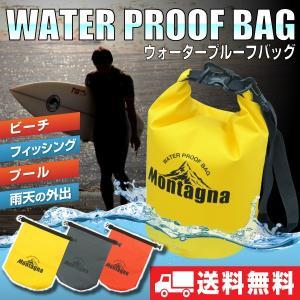ウォータープルーフバッグ 防水バッグ 防水バック ビーチバッグ ショルダーバッグ アウトドア 海 水泳 川 プール レジャー キャンプ hac2ichiba