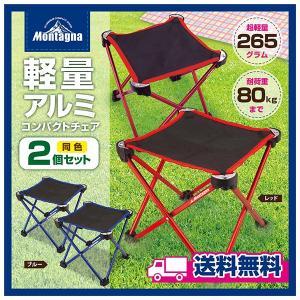 軽量アルミコンパクトチェア 2個セット アルミチェア アルミチェアー コンパクトチェア 折りたたみ椅子 折りたたみチェア フィッシングチェア アウトドア|hac2ichiba