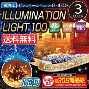 電池式LEDイルミネーションライト100球 10m 室内 クリスマスイルミネーション ガーデンライト 屋外 防滴仕様 電飾 飾り付け モチーフ クリスマス飾り|hac2ichiba