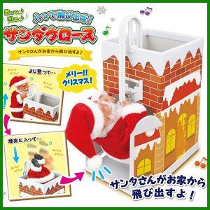 入って飛び出すサンタクロース クリスマス ディスプレイ イルミネーション クリスマスツリー Xmas 雑貨 デザイン 卓上 クリスマスパーティー 飾り|hac2ichiba