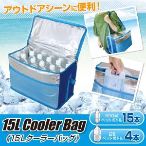 クーラーバッグ 15L 保冷バッグ ソフトクーラー アウトドア キャンプ レジャー バーベキュー BBQ お花見 ショルダー 15リットル hac2ichiba