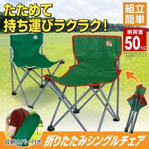 折りたたみシングルチェア レジャーチェアー アウトドア キャンプ レジャー バーベキュー ピクニック 運動会 スポーツ観戦 イス 椅子|hac2ichiba