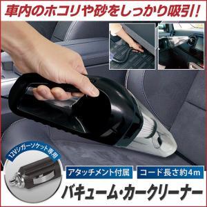 カークリーナー ハンディクリーナー 車載クリーナー 車 掃除機 ハンドクリーナー シガーソケット DC12V 車 自動車 車内 アタッチメント付属 hac2ichiba