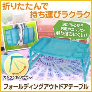 フォールディングアウトドアテーブル テーブル キャンプ バーベキュー ピクニック パーティー 行楽 花見 運動会 コンパクト 折りたたみ|hac2ichiba