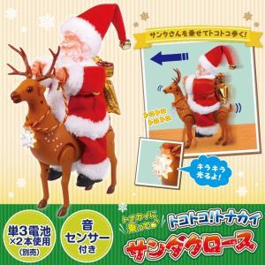 クリスマス Xmas プレゼント おもちゃ サンタ トナカイ 音センサー サンタクロース 子供|hac2ichiba