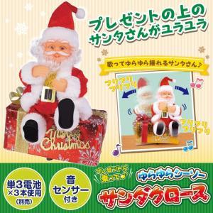 クリスマス Xmas プレゼント おもちゃ サンタ 音センサー サンタクロース 子供|hac2ichiba