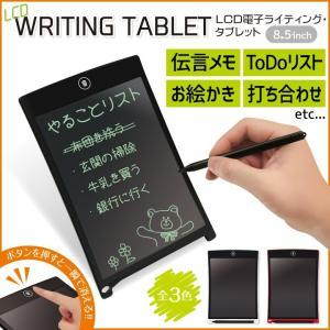 電子メモ 手書きパッド ライティングタブレット 8.5インチ 液晶 お絵かき やることリスト 伝言ボード hac2ichiba