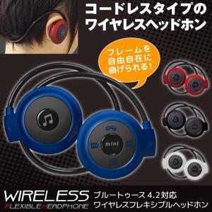 【ワイヤレスフレキシブルヘッドホン】ワイヤレスヘッドホン ヘッドホン Bluetooth ブルートゥ...