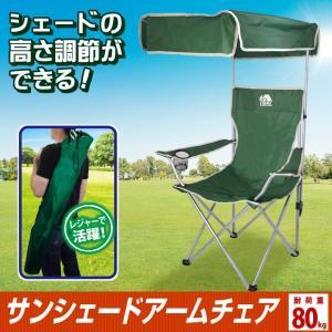 日よけ付きチェア サンシェードチェア 日よけ 日除け サンシェード 折りたたみ アームチェア チェア 椅子 アウトドア 屋外 キャンプ 運動会 スポーツ観戦|hac2ichiba