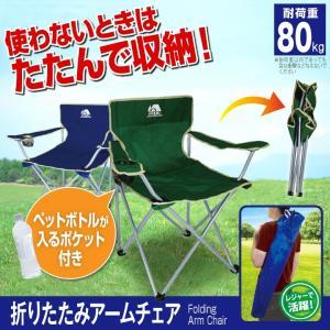 折りたたみアームチェア レジャーチェアー アウトドア キャンプ レジャー BBQ バーベキュー ピクニック 運動会 スポーツ観戦 イス 椅子 肘付き 1人掛け|hac2ichiba