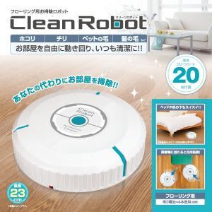 クリーンロボット フローリング用 お掃除ロボット おそうじロボット コードレスクリーナー ロボット掃除機 電池式 方向転換 自動掃除ロボット hac2ichiba