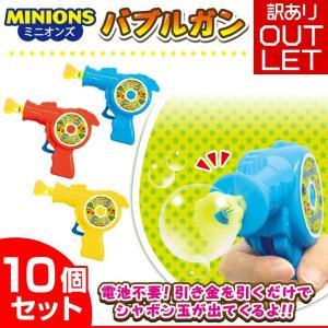 10個セット ミニオンズ バブルガン シャボン玉 しゃぼん玉 バブルシャワー おもちゃ パーティーグッズ|hac2ichiba